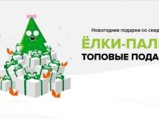 Подарки на Новый Год: выбираем качественную электронику